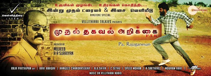 முதல் தகவல் அறிக்கை [Mudhal Thagaval Arikkai Fir Movie Wallpapers] Mudhal10