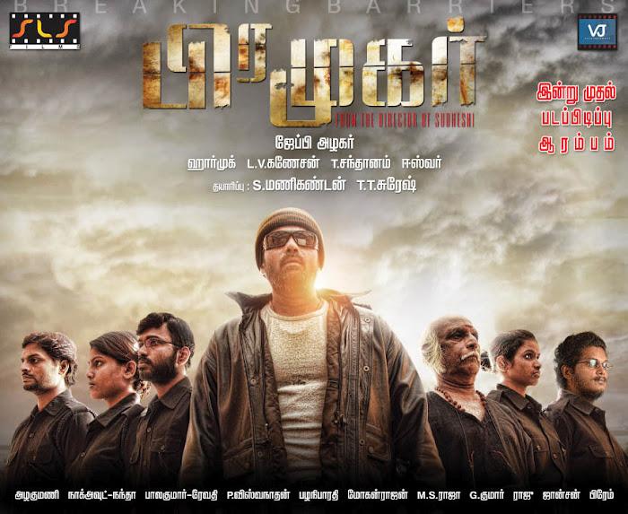 Piramugar Movie Posters Piramu10