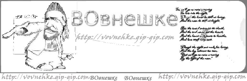 ВОвнешке
