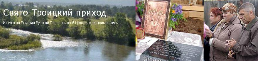 Свято-Троицкий  приход с. Максимовщина
