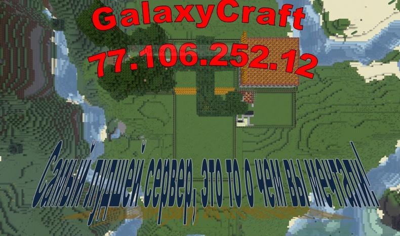 GalaxyCraft