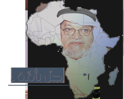 عبد الرحمن السميط - خادم فقراء أفريقيا 63066410