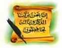 تلاوات طريق الإسلام 22-7-210