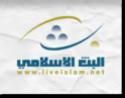 البث الإسلامي المباشر Logo210
