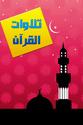 تلاوات قرآنية - الشبكة الإسلامية Mzl_gl10
