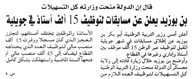 جديد التوظيف  في المؤسسات التعليمية - التكوينية - المهنية 2013-2012 24010