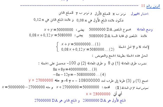 حل التمرين رقم 11 ص 119 Ex11p111