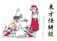 [Dossier]~ Touhou Project~ 192px-13