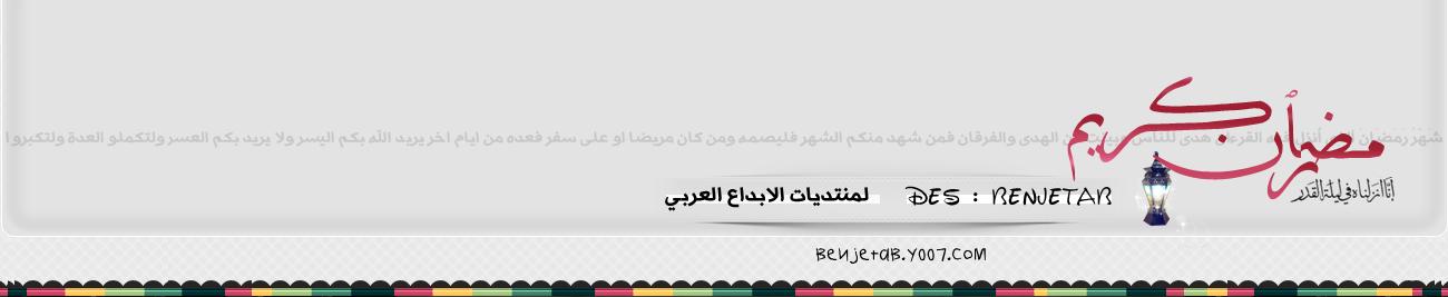 مسابقة الإستايل الرمضانى لعام 2012 لمنتدى الإبداع العربى - صفحة 8 Ouuu13