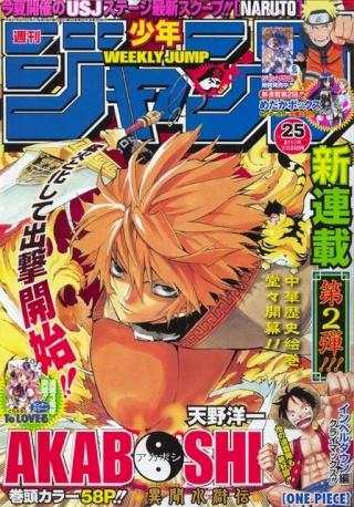 [Manga] Akaboshi 2009_011
