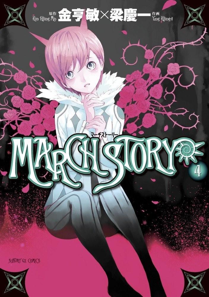 [MANGA] March Story March-10