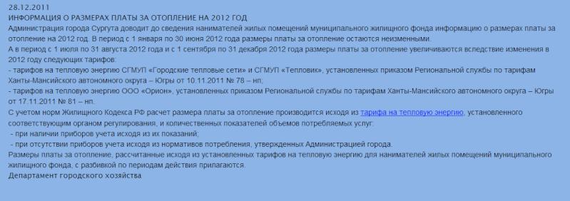 Информация о размерах платы за отопление за 2012год Ddudnd13