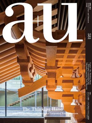 Revista a+u
