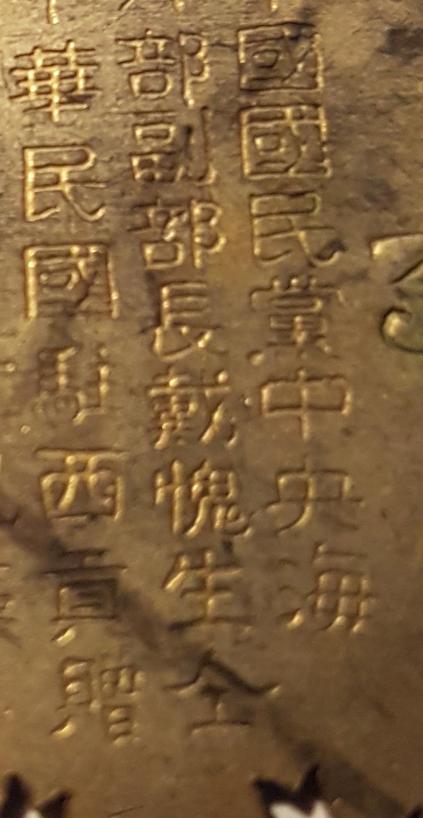 Médailles  japonaise ou chinoise ou .... 20191125