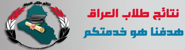 نتائج السادس الاعدادي 2021  ✔️ موقع ناجح  طلاب العراق