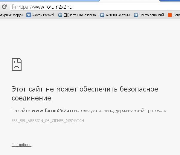 Форум 2x2 недоступен в гугл хроме 10