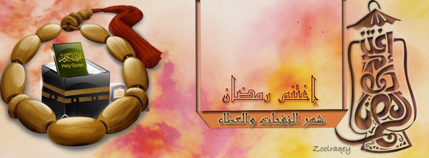 تصميم غلاف فيسبوك رمضاني  Moshaq10
