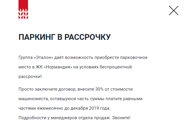 Паркинг - будет ли и какой; цены, условия покупки, целесообразность по аналогии с другими проектами компании в Москве? - Страница 3 Rilaau10