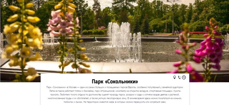 """Парк """"Сокольники"""" в шаговой доступности от ЖК «Серебряный фонтан»  55555510"""