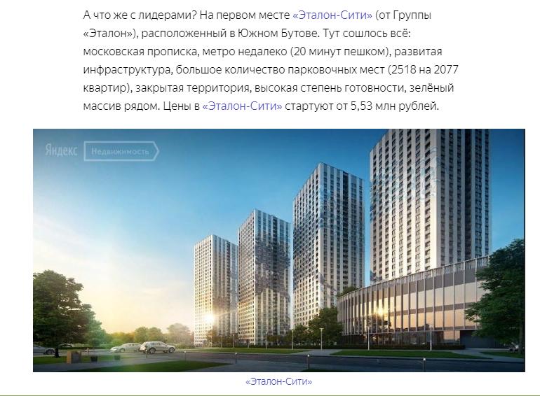 """Первый проект ГК """"Эталон"""" (""""Эталон-Инвест"""") в Москве - ЖК """"Эталон-Сити"""" - Страница 9 44444411"""