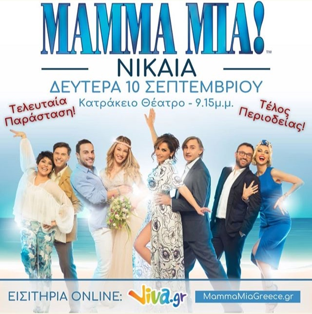 Mamma Mia - Καλοκαιρινή Περιοδεία 2018 - Σελίδα 49 57c35010