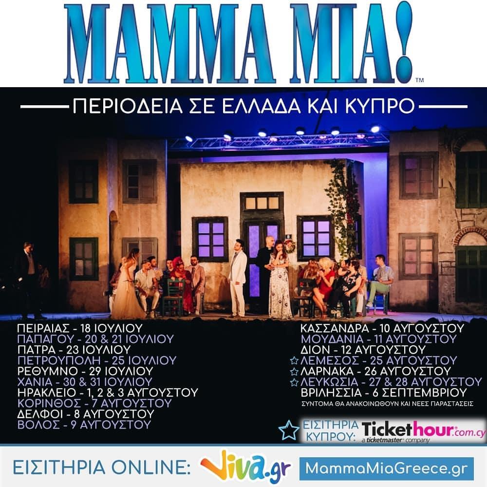 mammamiagreece - Mamma Mia - Καλοκαιρινή Περιοδεία 2018 - Σελίδα 25 87f92810