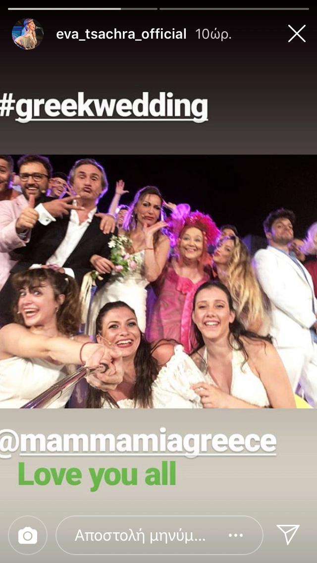 mammamiagreece - Mamma Mia - Καλοκαιρινή Περιοδεία 2018 - Σελίδα 25 9d3b4410