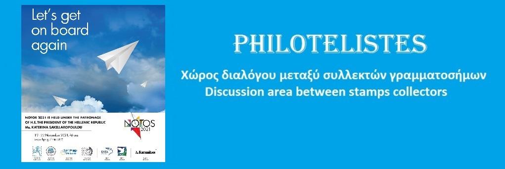Philotelistes