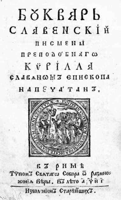 "Мол, ""Старославянская Буквица""... Oa110"