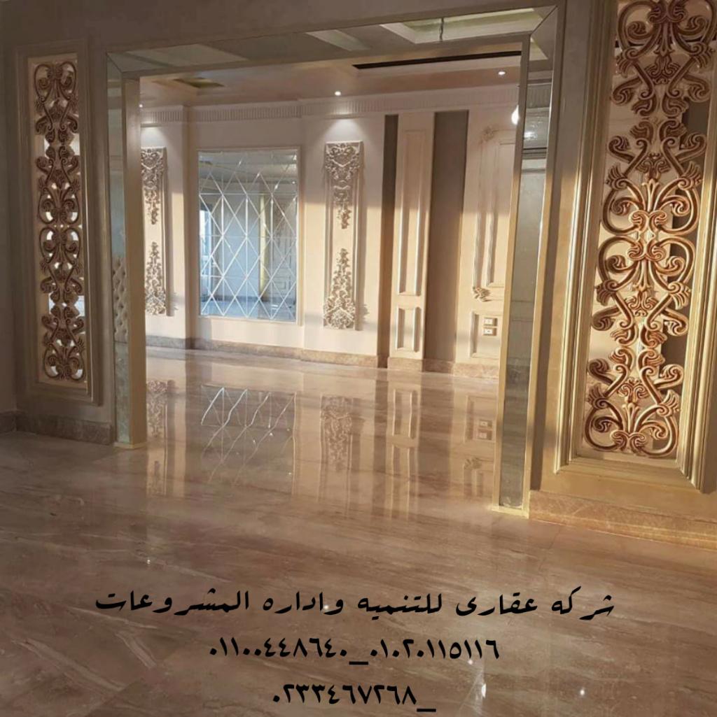 شركات تشطيبات في القاهرة  (شركه عقاري للتنميه واداره المشروعات)01020115116 عقاري   Img_2060