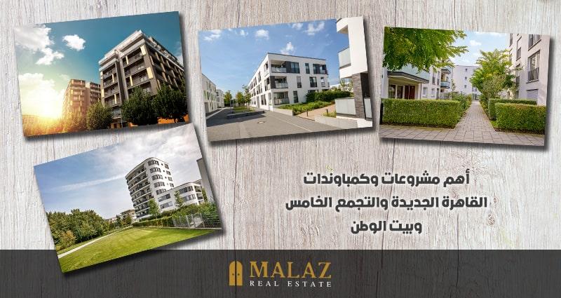 أهم مشروعات وكمبوندات القاهرة الجديدة - شقق للبيع بالتجمع الخامس بالتقسيط D8a3d910