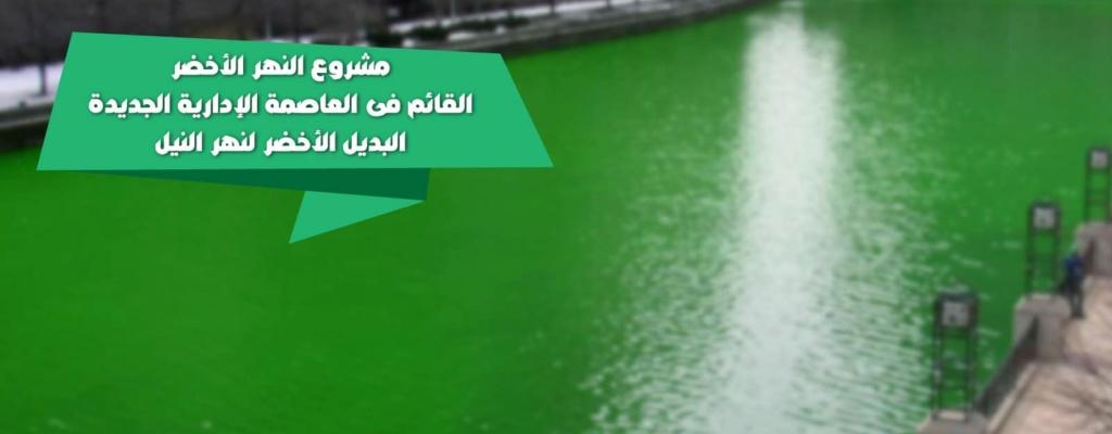 تعرف على النهر الاخضر بالعاصمة الادارية الجديدة ومميزاته وفكرة إنشاءه Aa-ay-10