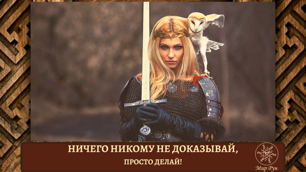 "Эл. газета ""Вестник Мира Рун"" 113"