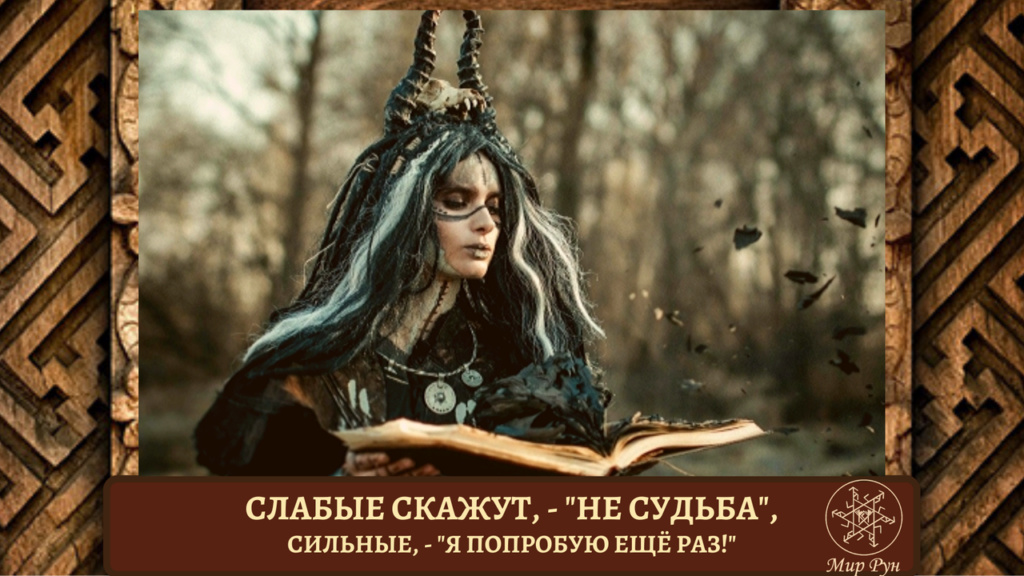 "Эл. газета ""Вестник Мира Рун"" 114"
