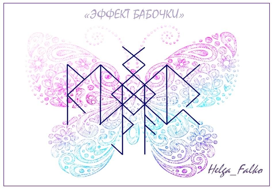 "Став ""Эффект бабочки""                                       от    Helga_Falko Butter12"