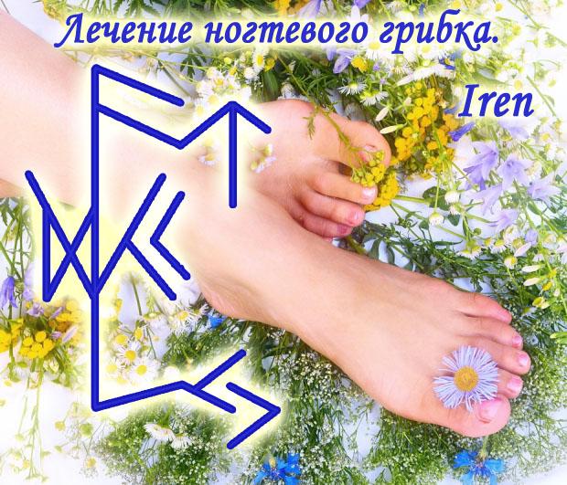 Став для лечения ногтевого грибка Автор: Iren Oh7sb10