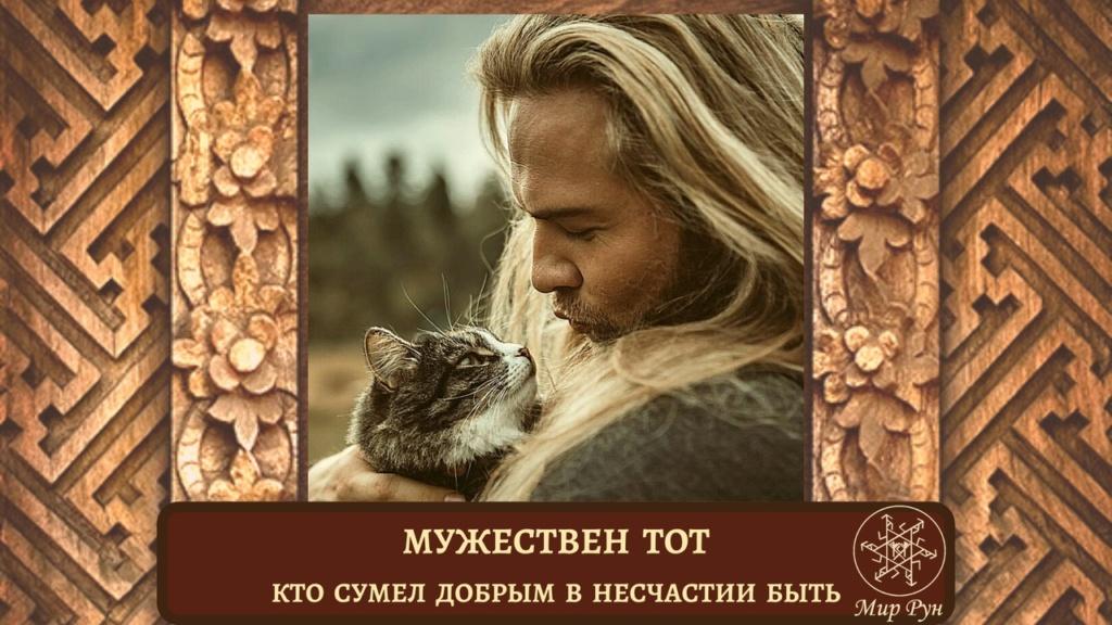"Эл. газета ""Вестник Мира Рун"" Tr0l-o10"