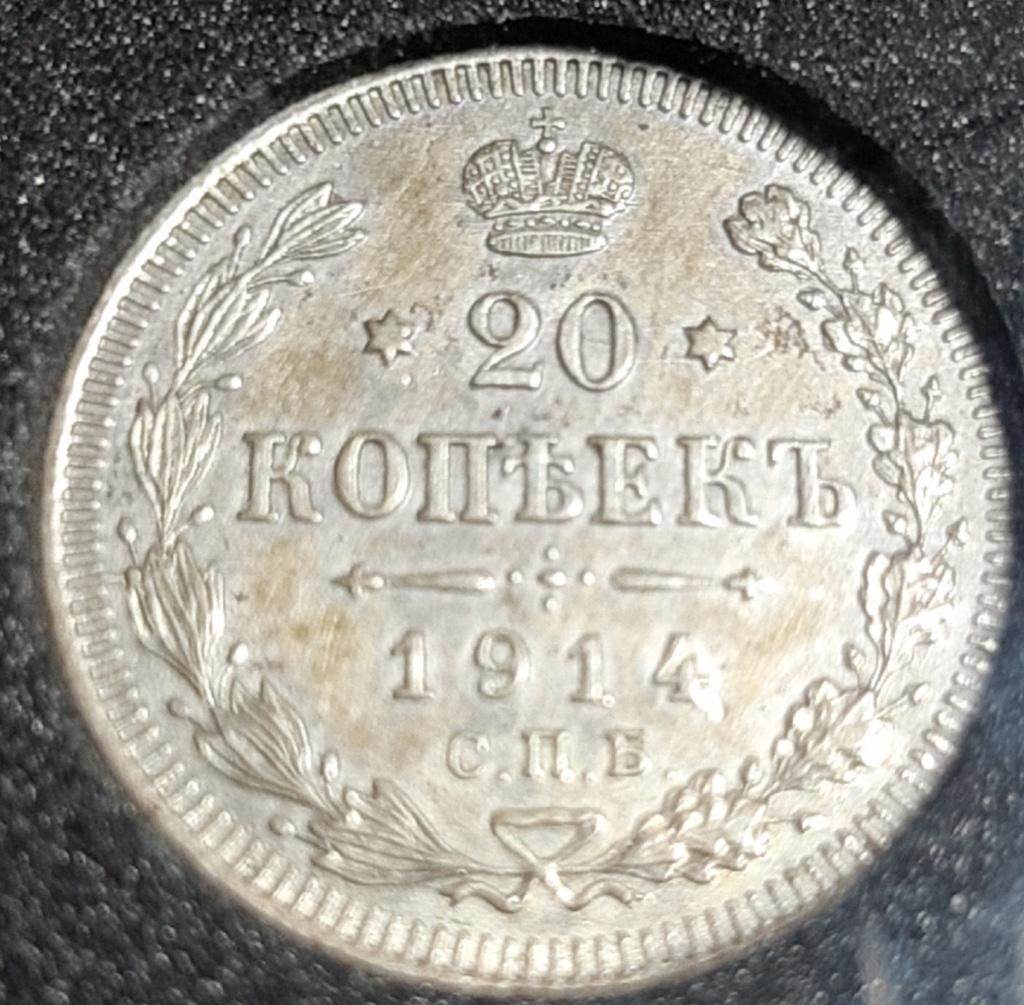 20 KOPEKS 1914 Aleksandr II / III / Nikolai II 20190822