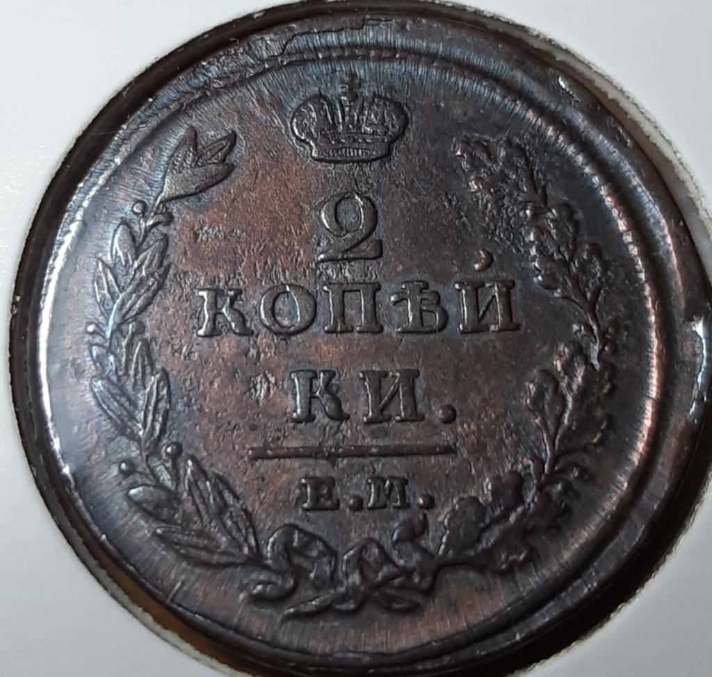 Imperio Ruso. 2 Kópec 1811 20190971