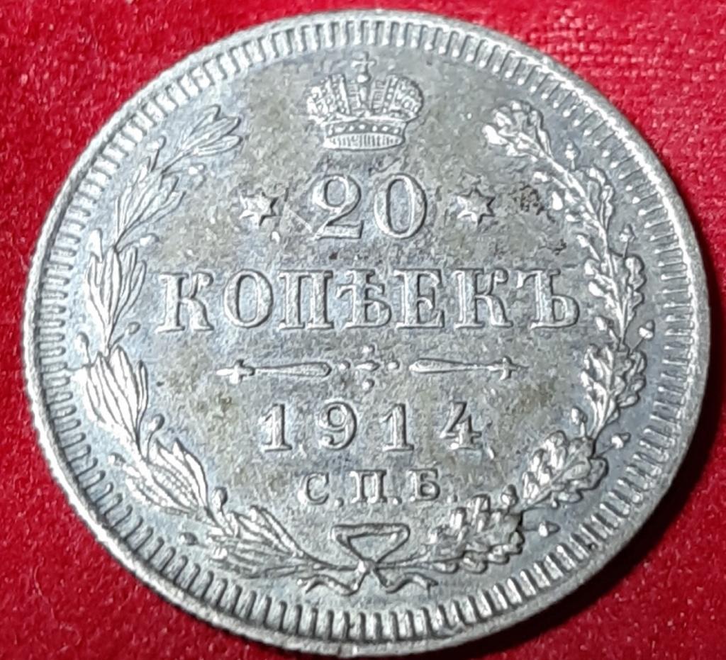 20 KOPEKS 1914 - IMPERIO RUSSIA - ALEKSANDR  II /III/NIKOLAI II 20191048