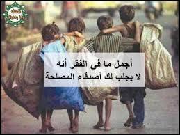 ........الله ارحم كل فقير يتألم ولا يتكلم يارب Images16