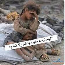 ........الله ارحم كل فقير يتألم ولا يتكلم يارب Images17