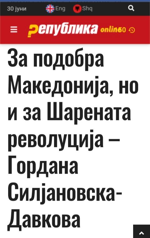 ЛУДАЦИТЕ од ВРО - ДПНЕ - Page 8 Img_2025