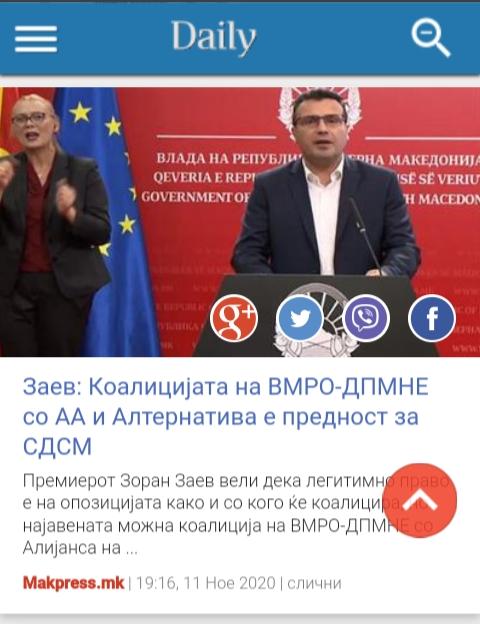 Разни вести од Македонија - Page 36 Img_2041