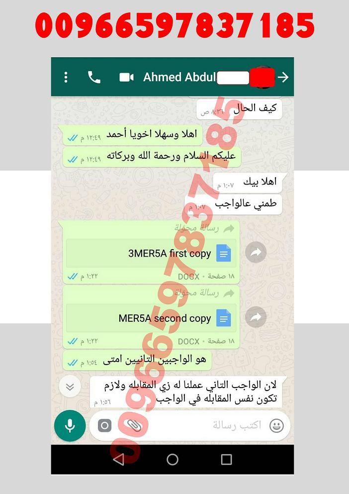 حل واجب BE200 المهندس احمد واتساب 00966597837185 13910