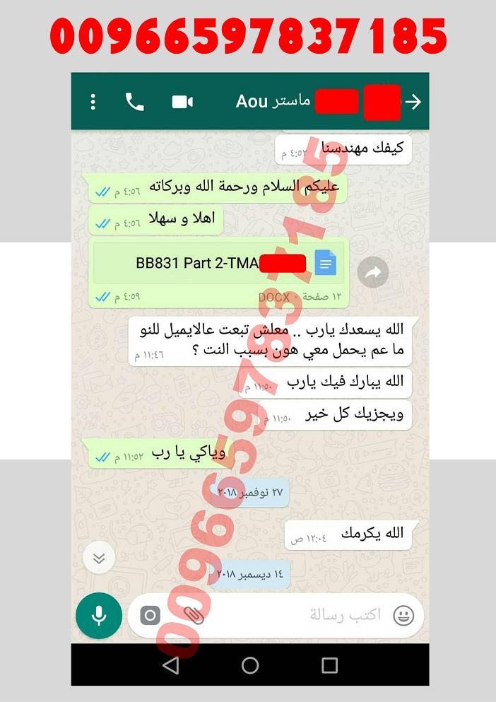 حل واجب BE200 المهندس احمد واتساب 00966597837185 14310