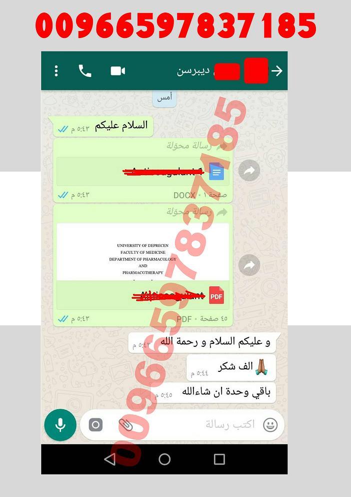 حل واجب BE200 المهندس احمد واتساب 00966597837185 15410