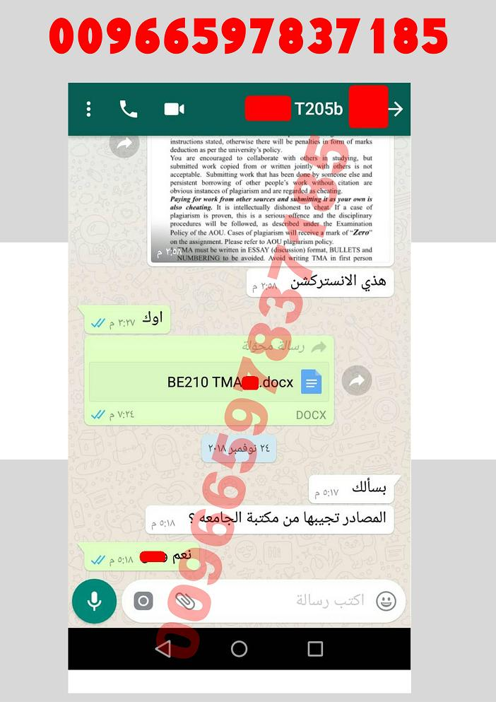 حل واجب BE200 المهندس احمد واتساب 00966597837185 16510