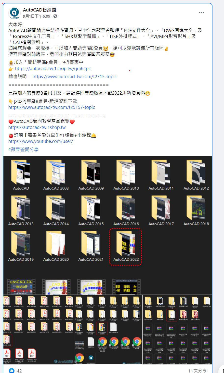 [限時下載]AutoCAD 2022 Express中文化版程式...任務篇(已結束) Ezsuzo10