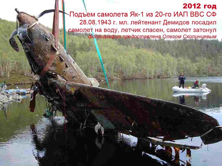 Un Yak-1 refait surface en Russie -1202110